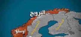 النرويج تمنح العراقيين مبالغ مادية للعائدين طوعآ الى بلدهم