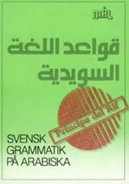 كتاب القواعد في اللغة السويدية بالعربي 2016