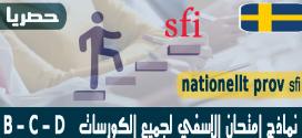 nationellt prov sfi – اسئلة امتحان الاسفي لغة السويدية – كورس B C D